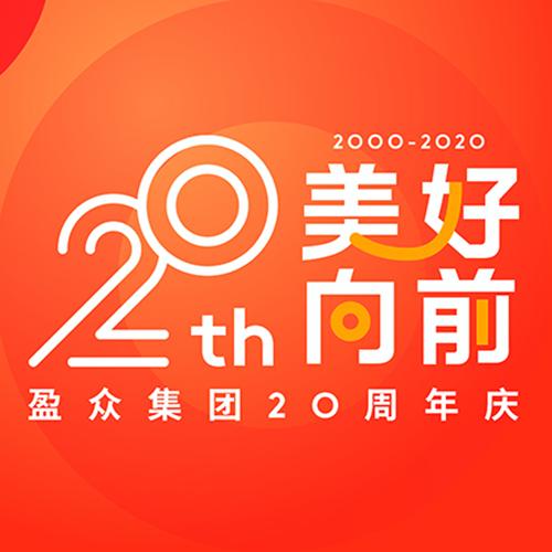 盈聚万众 美好向前——必威西汉姆app汽车20周年庆正式启动